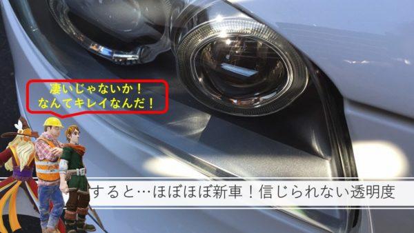 ヘッドライト黄ばみ除去ヘッドライトスチーマードリームコート施工店募集 BMW MINI